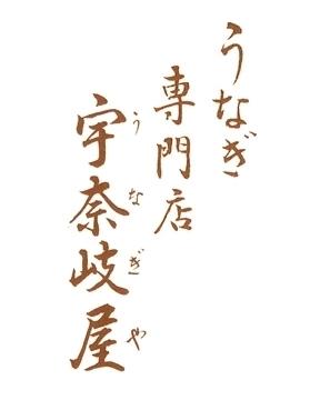 宇奈岐屋 image