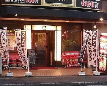 喰喰 伊丹店