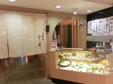 道頓堀 今井 上本町YUFURA店