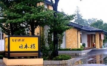 日本橋(ニホンバシ) - 古河 - 茨城県(海鮮料理)-gooグルメ&料理