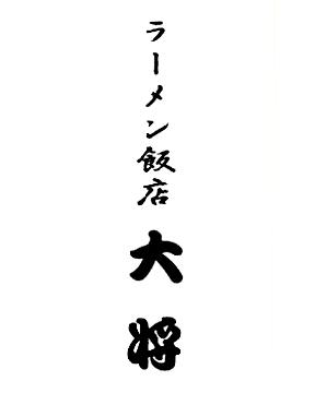 ラーメン飯店 大将(ラーメンハンテンタイショウ) - 帯広/十勝 - 北海道(ラーメン・つけ麺,カレー)-gooグルメ&料理