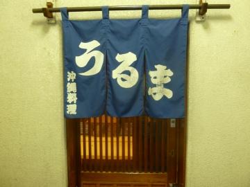 沖縄家庭料理 うるま image