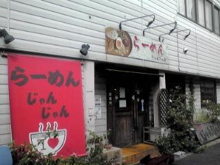 じゃんじゃん(ジャンジャン) - 船橋/浦安 - 千葉県(ラーメン・つけ麺)-gooグルメ&料理