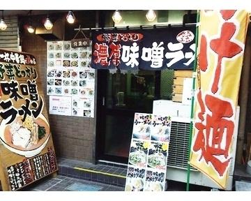 ふくちゃん(フクチャン) - 高田馬場/早稲田 - 東京都(ラーメン・つけ麺)-gooグルメ&料理