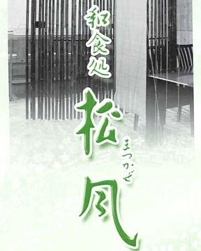 和食処 松風(わしょくどころ まつかぜ) image