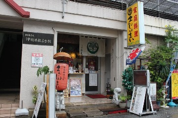 家庭料理の店 まんじゅまい image