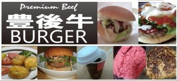 バーガーショップUSA(バーガーショップユーエスエー) - 国東/宇佐 - 大分県(ハンバーガー)-gooグルメ&料理