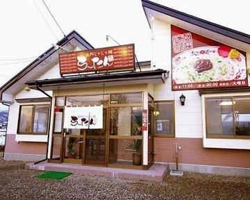 ちーたん 太田店