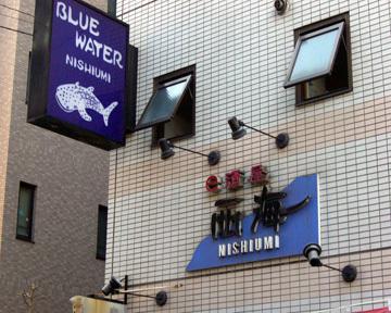BLUE WATER(ブルーウォーター) - お初天神/太融寺/南森町 - 大阪府(居酒屋,その他(お酒))-gooグルメ&料理