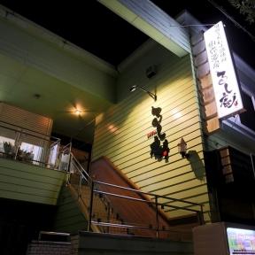 創作酒房 るし庵(ソウサクシュボウルシアン) - 取手/つくば - 茨城県(居酒屋,創作料理(和食))-gooグルメ&料理