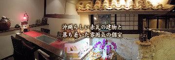 泡盛と沖縄料理の店 龍泉 image
