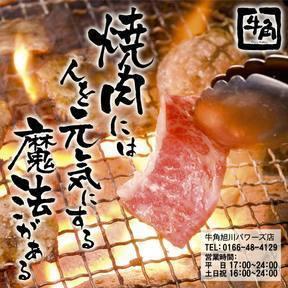 牛角 旭川パワーズ店 image