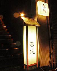 銀ノ鯱 image