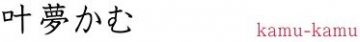 和風創作料理&Cafe 叶夢かむ(ワフウソウサクリョウリカフェカムカム) - 鎌倉/由比/大船 - 神奈川県(創作料理(和食),その他(カフェ・スイーツ))-gooグルメ&料理