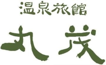 温泉旅館 丸茂(オンセンリョカンマルモ) - 鳥取 - 鳥取県(懐石料理・会席料理)-gooグルメ&料理