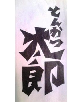 とんかつ太郎 image