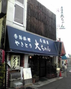 居酒屋 大ちゃん(イザカヤダイチャン) - 成田/佐倉 - 千葉県(その他(和食))-gooグルメ&料理
