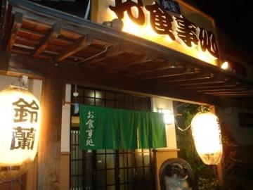 鈴蘭(スズラン) - 伊那/天竜峡 - 長野県(居酒屋,創作料理(洋食),海鮮料理,寿司)-gooグルメ&料理