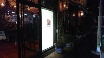 岩尚白金(ガンショーシロカネ) - 広尾/白金 - 東京都(イタリア料理,欧風料理,ハンバーグ・ステーキ)-gooグルメ&料理