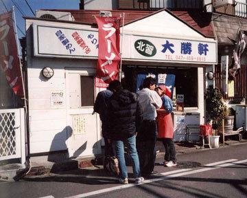大勝軒 image