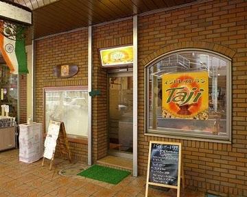 インドレストラン Taji