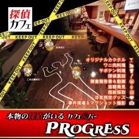 探偵 cafe プログレス(タンテイカフェプログレス) - 池袋 - 東京都(バー・バル)-gooグルメ&料理