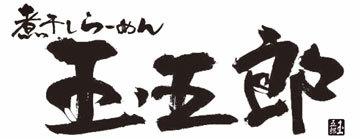 煮干しらーめん玉五郎 難波店 image