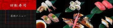 回転寿司 新竹