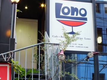 Lono(ロノ) - 北浜/本町 - 大阪府(その他(和食),居酒屋,鍋料理,自然食・薬膳)-gooグルメ&料理