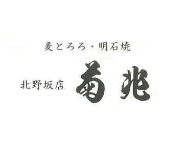 明石焼 菊兆(アカシヤキキクチョウ) - 三宮/ポートアイランド - 兵庫県(たこ焼き・焼きそば)-gooグルメ&料理