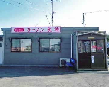 大将(タイショウ) - 八戸 - 青森県(ラーメン・つけ麺)-gooグルメ&料理