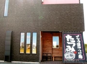たつみ(タツミ) - 内房 - 千葉県(ラーメン・つけ麺)-gooグルメ&料理