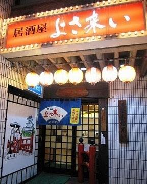 居酒屋 よさ来い 高知店 image