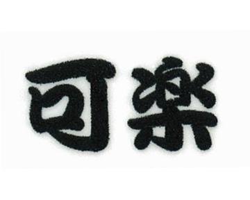 可楽(カラク) - 南区/盤渓 - 北海道(ラーメン・つけ麺)-gooグルメ&料理