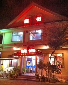 慶州焼肉 (松山店) image
