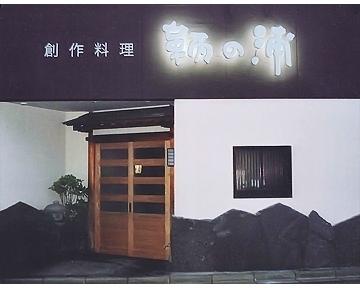 鞆の浦 image