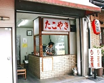 たこ茶屋 大文字 image