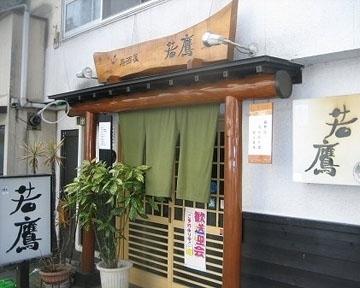 居酒屋若鷹 image