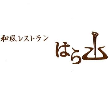 和風レストランはら山(ワフウレストランハラヤマ) - 日立周辺 - 茨城県(欧風料理,西洋各国料理)-gooグルメ&料理