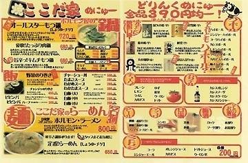 ここだ家(ココダケ) - 枚方/寝屋川周辺 - 大阪府(焼肉)-gooグルメ&料理