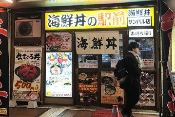 海鮮丼の駅前 三宮サンパル店 image