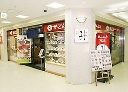 ザ・どん 札幌駅エスタ地下街店 image
