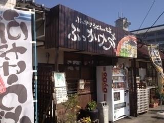 ぶっかけ亭 image