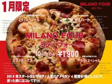 ピザ・ミラノ Pizzeria MILANO image