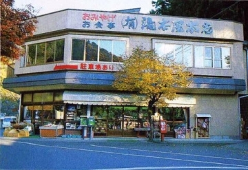 滝本屋本店(タキモトヤホンテン) - 日立周辺 - 茨城県(そば・うどん)-gooグルメ&料理