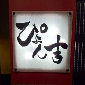 居酒屋 ぴょん吉(イザカヤピョンキチ) - 大崎/五反田 - 東京都(居酒屋)-gooグルメ&料理