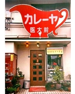 カレーヤ 医大前店 image