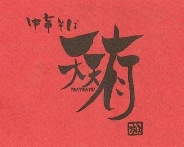 天天有 桂川街道店 image