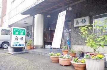 御食事処 鳥順(オショクジドコロトリジュン) - 太田/館林 - 群馬県(鶏料理・焼き鳥)-gooグルメ&料理