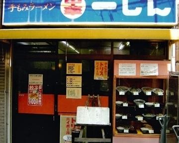 中華一しん(チュウカイッシン) - 池袋 - 東京都(ラーメン・つけ麺)-gooグルメ&料理